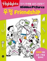 Highlights 인기 주제별 숨은그림찾기: 우정 Friendship