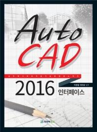 Auto CAD 2016 인터페이스