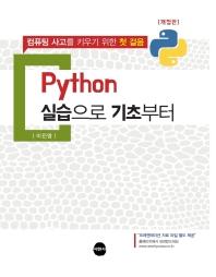 Python 실습으로 기초부터