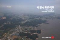 해안선프로젝트: 해안선은 없다