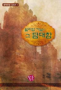 윌리엄 거널의 그 담대함(영적무장 시리즈1