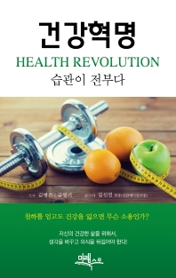 건강혁명(Health Revolution): 습관이 전부다