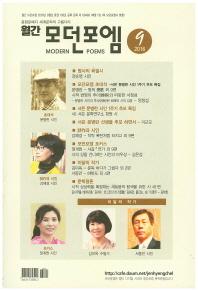 모던포엠(2016. 9월호)