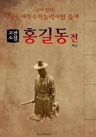 홍길동전   고전소설  2014 대학수학능력시험 출제  국어 영역