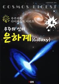 우주의 신비   은하계 Galaxy (우주과학 다이제스트 시리즈 4)