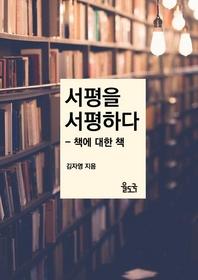 서평을 서평하다: 책에 대한 책