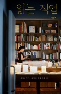 읽는 직업