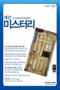 계간 미스터리 2005 여름
