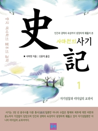 인간과 권력의 속성까지 냉정하게 꿰뚫어 본 사마천의 史記 1