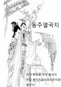 풍몽룡의 춘추전국시대 역사소설 동주열국지 11회 12회 6