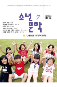 소년문학 2014년 7월호