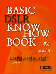 BASIC DSLR KNOWHOW BOOK 디지털 사진의 기본 Part 2.