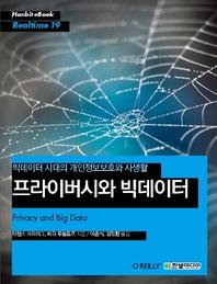 프라이버시와 빅데이터   빅데이터 시대의 개인정보보호와 사생활