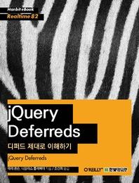 jQuery Deferreds   디퍼드 제대로 이해하기