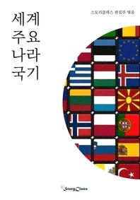 세계 주요 나라 국기