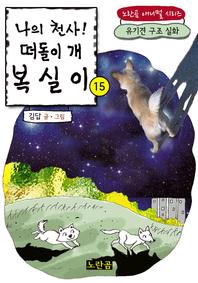나의 천사! 떠돌이 개 복실이 15   유기견 구조 실화 - 노란곰 애니멀 시리즈