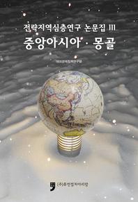 전략지역심층연구 논문집Ⅲ 중앙아시아 몽골