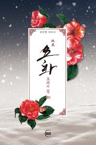 요화 요괴의 꽃(합본)(전4권)