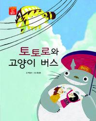토토로와 고양이 버스