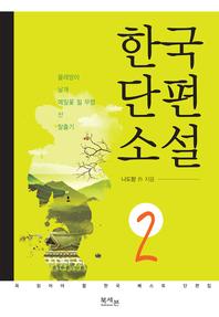 한국 단편소설. 2