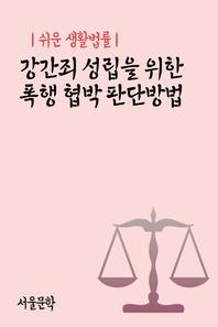 쉬운 생활법률 : 강간죄 성립을 위한 폭행 협박 판단방법