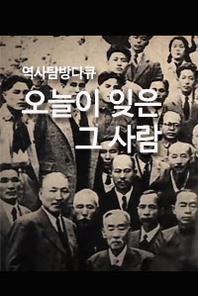 [오늘이 잊은 그사람] 2편 피의 화요일, 4.19혁명