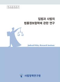 입법과 사법의 법률정보협력에 관한 연구