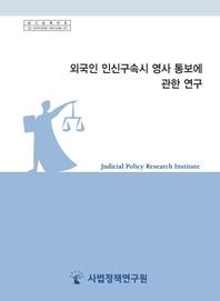 외국인 인신구속시 영사 통보에 관한 연구