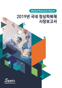 2019년 국내 창상피복재 시장보고서