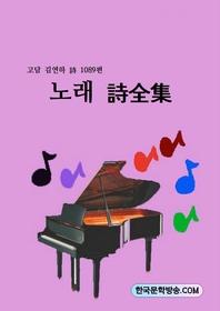 고담 김연하 시 1089편 노래 시전집