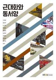 근대화와 동서양(워크북 포함)