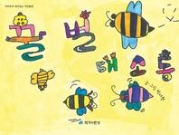 꿀벌 대소동