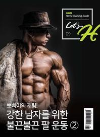 Lets H - 팔 운동 2탄