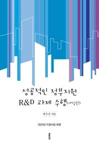 성공적인 정부지원 R&D 과제 수행(개정판)