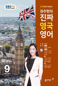 권주현의 진짜 영국 영어(EBS 방송교재 2020년 9월)
