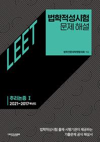 법학적성시험 문제 해설: LEET 추리논증 Ⅰ (2021~2017학년도)