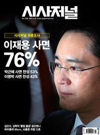 시사저널 2021년 05월 1648호 (주간지)