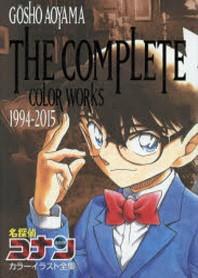 名探偵コナンカラ-イラスト全集 GOSHO AOYAMA THE COMPLETE COLOR WORKS 1994-2015