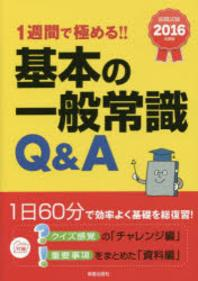 1週間で極める!!基本の一般常識Q&A 2016年度版