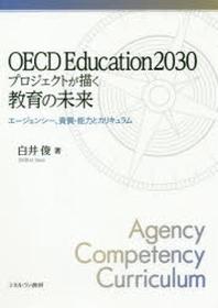 OECD EDUCATION2030プロジェクトが描く敎育の未來 エ-ジェンシ-,資質.能力とカリキュラム