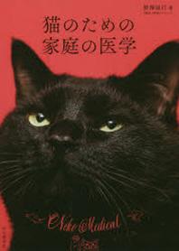 猫のための家庭の醫學