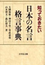 知っておきたい日本の名言.格言事典