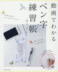 動畵でわかるペン字練習帳 仕事に使えるお手本がたっぷり!書きこみ式で心も落ち着く!