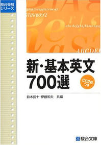 新.基本英文700選