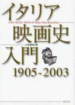 イタリア映畵史入門 1905-2003