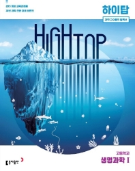 High Top(하이탑) 고등 생명과학1 세트(2020)