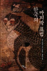 한국의 마지막 표범