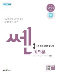 쎈 고등 미적분(2021)