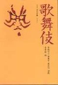 가무기 : 가부키 (일본의 전통연희 4)
