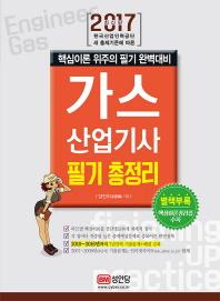 가스산업기사 필기 총정리(2017)